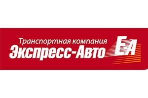 ЕКСПРЕС-АВТО