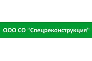 СПЕЦКОНСТРУК