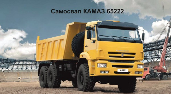 Самосвал КАМАЗ-65222
