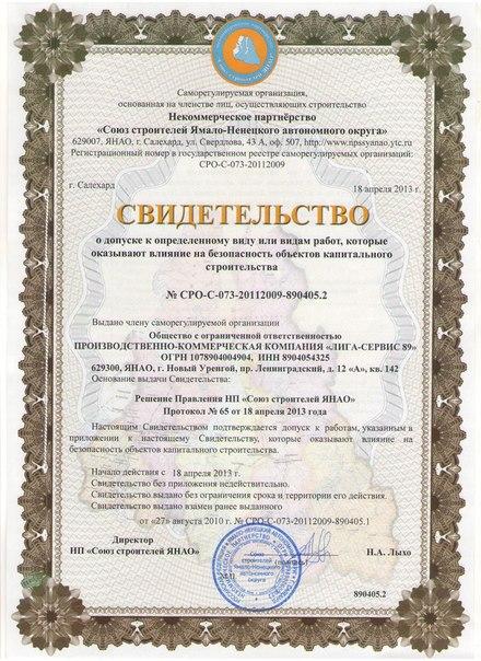 строительство_сертификат