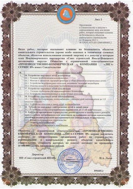 строительство_сертификат_2